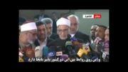سخنان هتاکانه شیخ الازهر و واکنش جدی احمدی نژاد