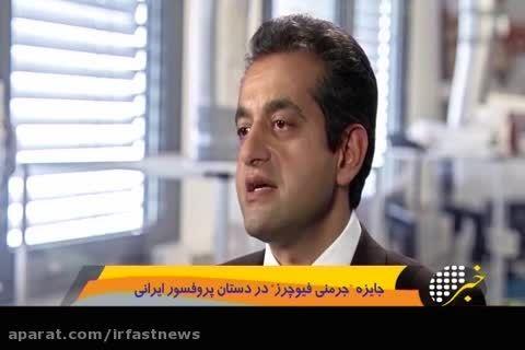 اهدای جایزه آینده آلمان به پروفسور ایرانی
