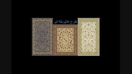 هنر های ایرانی - فرش