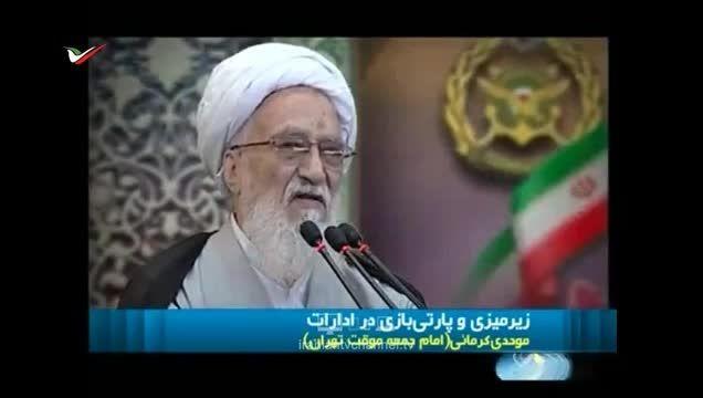 انتقاد امام جمعه تهران از پارتی بازی و رشوه در ادارات!