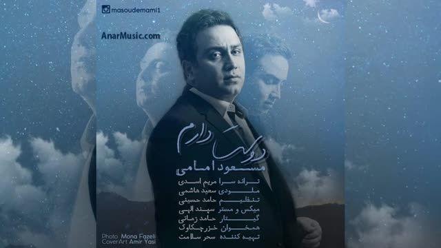 آهنگ جدید مسعود امامی به نام دوست دارم