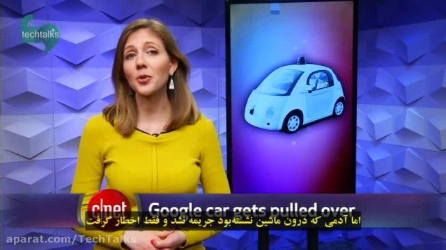 به روزرسانی: پلیس خودروی گوگل را متوقف کرد