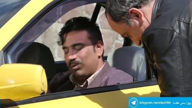 سریال طنز عطسه3(کرایه تاکسی!)