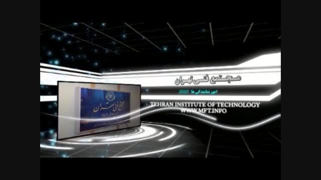 معرفی واحد امور نمایندگیها مجتمع فنی تهران