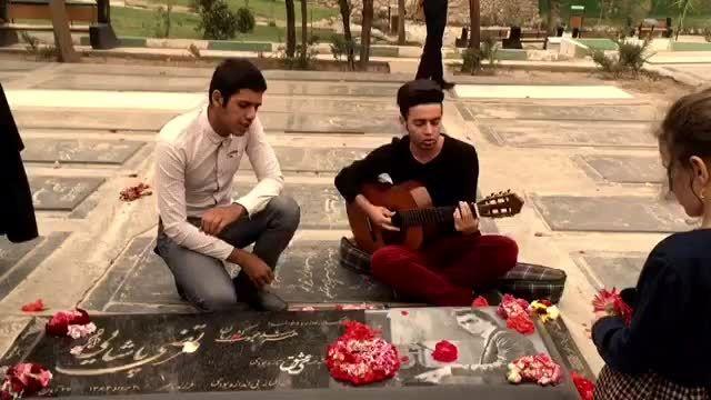 اجرا زنده سر مزار مرتضی پاشایی