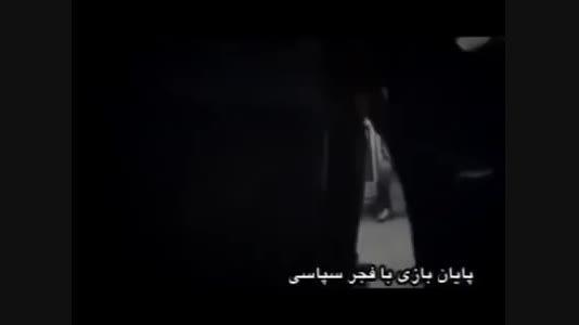فیلم لو رفته از رختکن استقلال