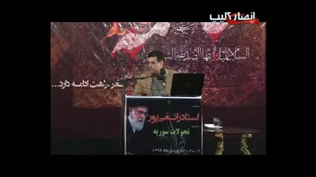 علت حمایت ایران از سوریه
