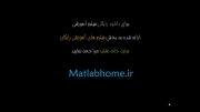دانلود رایگان فیلم آموزشی نرم افزار Latex زبان فارسی