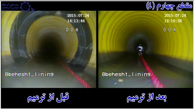 ترمیم شبکه فاضلاب تهران بدون حفاری