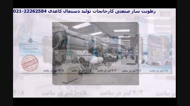 رطوبت ساز صنعتی برای تولید دستمال کاغذی