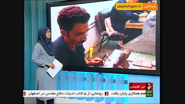 استان اصفهان قطب تولید طلای کشور