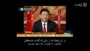 ترجمه صحیح پیام دروغین رییس جمهور چین در شب یلدا