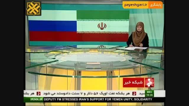 نشست بررسی راه های توسعه روابط تجاری ایران و روسیه