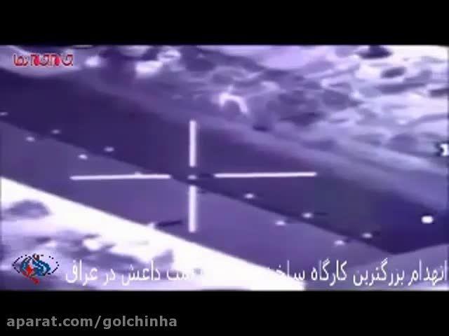 انهدام کارگاه ساخت موشک و بمب داعش درعراق_گلچین صفاسا