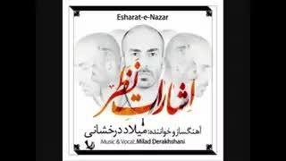 آلبوم جدید میلاد درخشانی به نام اشارات نظر(آهنگ تو مرا)