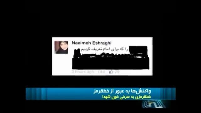 واکنش تلویزیون ایران به جوک جنجالی نعیمه اشراقی