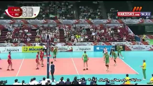 بازی والیبال ایران و استرالیا جام جهانی 30 شهریور