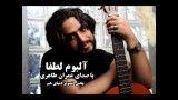 آنونس کلیپ های عمران طاهری برای آلبوم لطفا