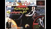 صفحه اول روزنامه های چهارشنبه 1393/09/05