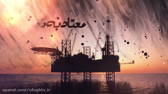 معتاد به نفت