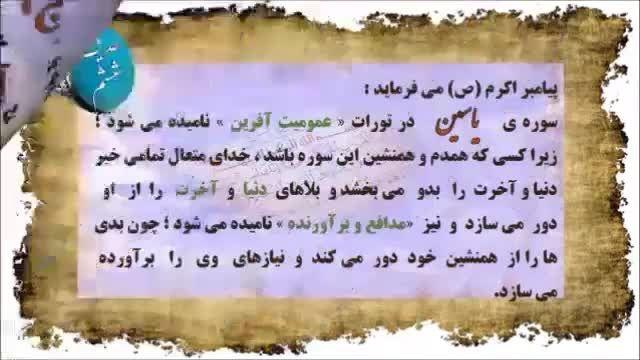 28 فضیلت در سوره یاسین