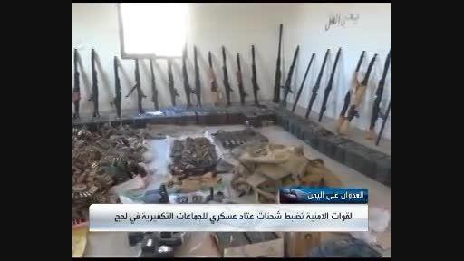 کشف محموله بزرگ سلاح در یمن + فیلم