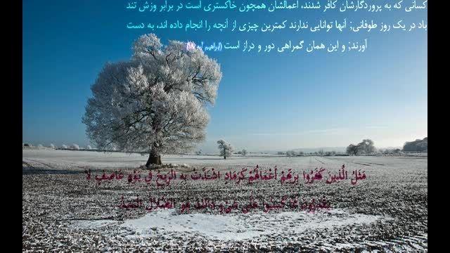 کلیپ زیبا از برخی آیات قرآن