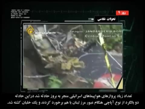 مستند روز شمار جنگ 33روزه بین حزب الله لبنان و رژیم صهیونیستی (روز نهم)