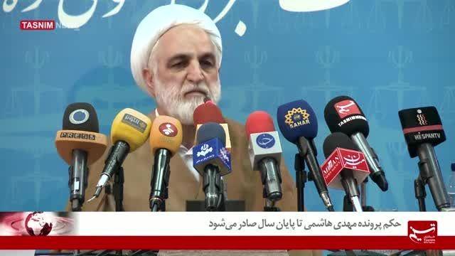 حکم پرونده مهدی هاشمی تا پایان سال صادر می شود