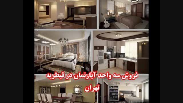 فروش سه واحد آپارتمان در قیطریه- تهران