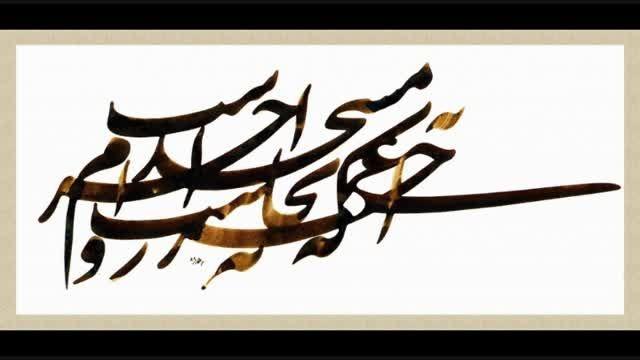 کلیپ عسل ومثل | چراغی که به خانه رواست به مسجد حرام است