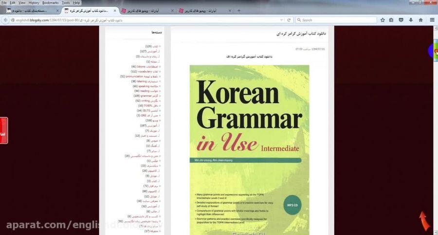 دانلود کتاب آموزش گرامر کره ای