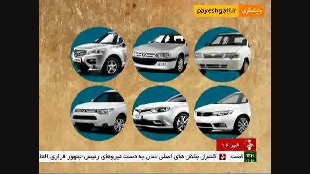 خودروهای پرفروش گروه های مختلف قیمتی معرفی شدند