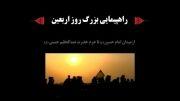 رهروان اربعین حسینی تا حرم عبدالعظیم حسنی علیه السلام (۱)