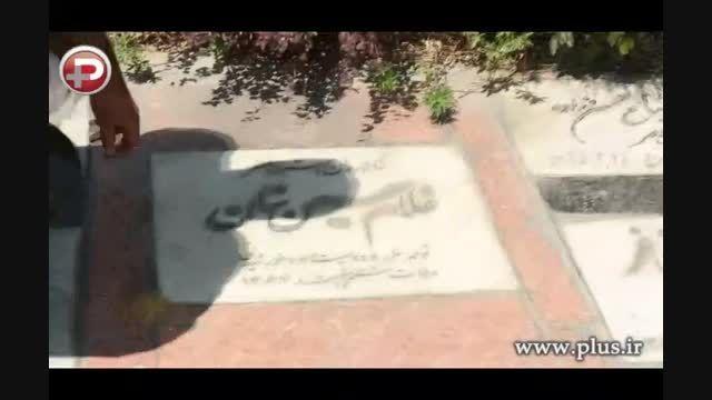 گزارشی از شایعه تخریب سنگ قبر خواننده مشهور!
