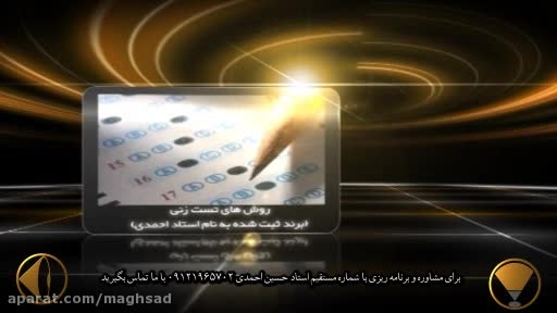 کنکوری ها، عمومی ۱۰۰ % بزنید با استاد احمدی ویدئو6