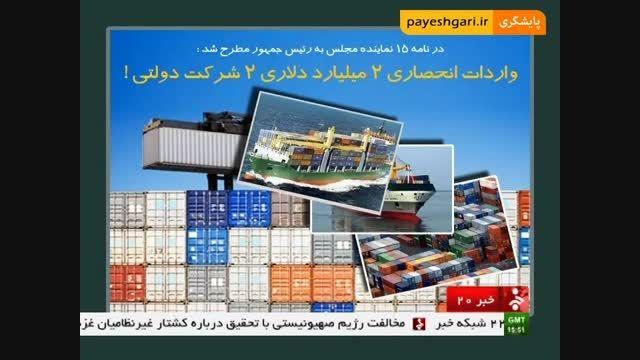 نامه 15 نماینده مجلس به رئیس جمهور برای توقف واردات انح