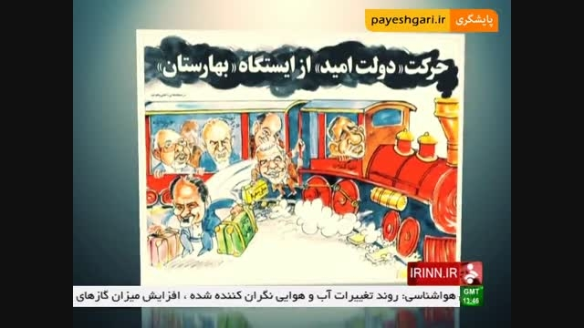 بسته دولت پیرامون موضوع خروج از رکود