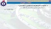معرفی آزمایشگاه تحقیقاتی ترافیک