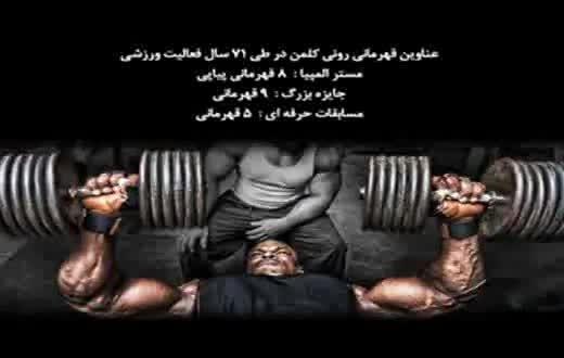 حواشی ورود رونی کلمن (قهرمان پرورش اندام) به ایران