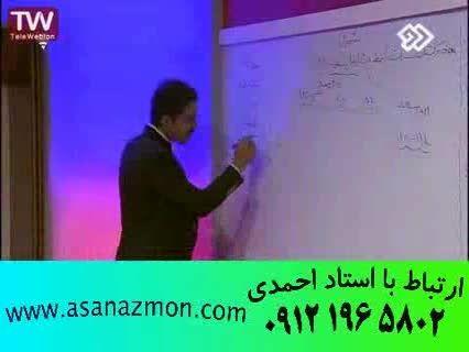 نمونه تدریس کنکور آسان است رشته تجربی و رشته ریاضی 2