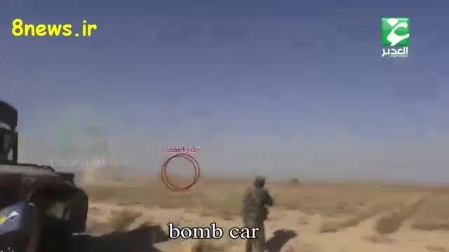 لحظه انهدام خودرو انتحاری داعش توسط رزمندگان حیدرکرار