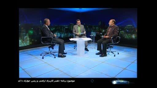 گفتگوی ویژه خبری در خصوص زمین خواری و تغییر کاربری