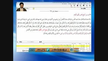 آیا پیامبر اکرم پشت سر ابوبکر نماز خواند؟