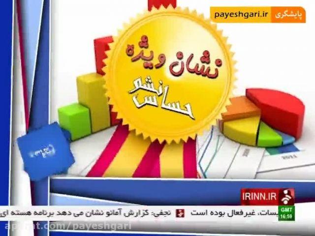 اهداء نشان ویژه هفته به رئیس سازمان تعزرات کشور