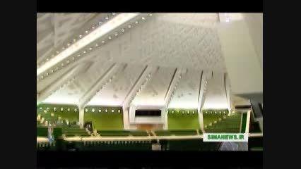 درآمد دولت از نفت و گاز در جلسه علنی امروز مجلس