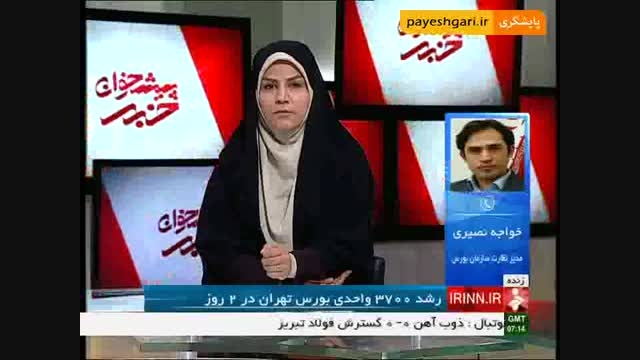 رشد 3700 واحدی بورس تهران در دو روز