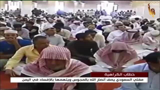 مفتی عربستان: شیعیان مجوسی و واجب القتل هستند