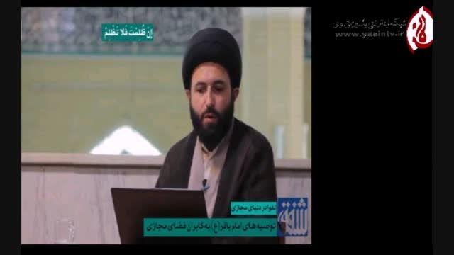 تقوا در دنیای مجازی/توصیه های امام باقر به فعالان مجازی