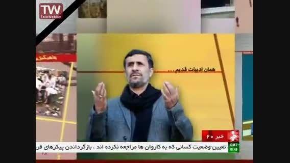 دعای عجیب احمدی نژاد